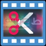 تحميل تطبيق محرر الفيديو للاندرويد AndroVid مجانا في أحدث اصداراتة
