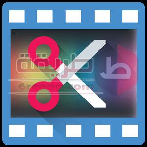 تطبيق محرر الفيديو للاندرويد