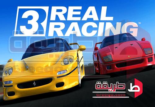 لعبة سباق السيارات 2018 Real Racing ريال راسينج – 6