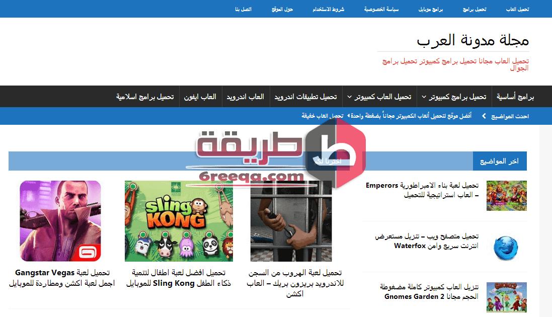 مجلة مدونة العرب