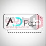 أفضل موقع بديل لجوجل ادسنس للربح من موقعك AdPop الاحترافي