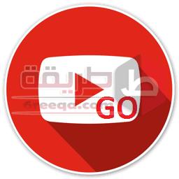 yotyob يوتيوب بدون انترنت