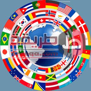 تحميل افضل تطبيق ترجمة Translator – Fast And Easy للاندرويد مجانا