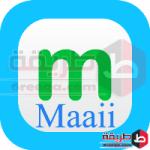اجراء المكالمات مجانا اخر اصدار Maaii ماي ماسنجر 5
