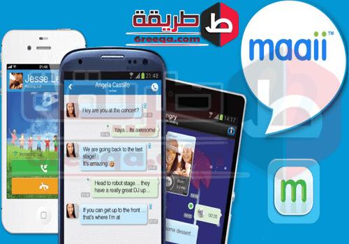 برنامج اجراء المكالمات مجانا اخر اصدار Maaii ماي ماسنجر – 6