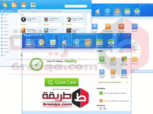 برنامج اصلاح اخطاء الويندوز اخر اصدار Baidu PC Faster بايدو بى سى فاستر – 8