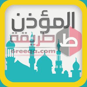 تحميل برنامج المؤذن للاندرويد Prayer Times – Azan Program مجانا