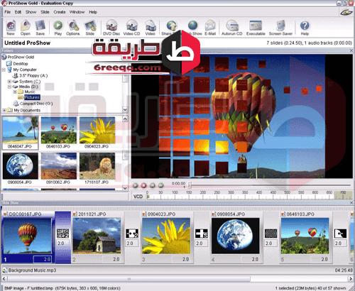 برنامج تحويل الصور الى فيديو اخر اصدار Photodex ProShow Gold فوتو ديكس برو شو جولد – 8
