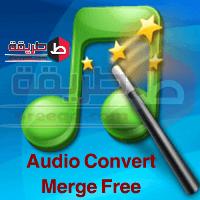 برنامج تحويل صيغ الصوت 2018 Audio Convert Merge Free اوديو كونفيرت ميرج فرى – 5