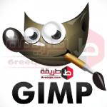 تركيب الصور اخر اصدار Gimpshop جيمب شوب 5
