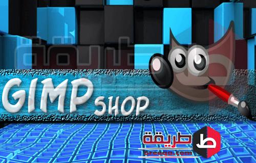 برنامج تركيب الصور اخر اصدار Gimpshop جيمب شوب – 6