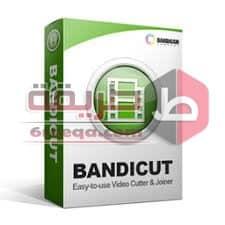 تحميل برنامج تقطيع الفيديو إلى اجزاء Bandicut للكمبيوتر مجانا