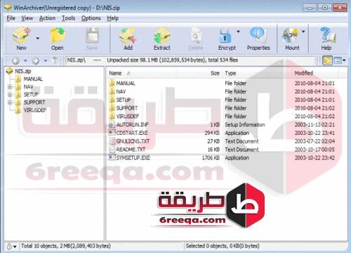 برنامج ضغط الملفات لاصغر حجم WinArchiver وين ارشيفر – 7