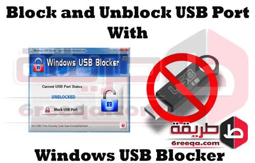 برنامج غلق منافذ الفلاشات اخر اصدار windows usb blocker ويندوز يو اس بى بلوكر – 5