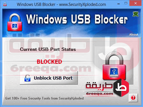 برنامج غلق منافذ الفلاشات اخر اصدار windows usb blocker ويندوز يو اس بى بلوكر – 6