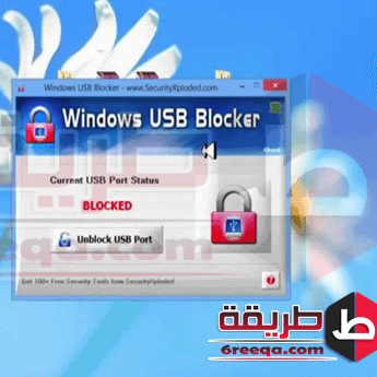 تحميل برنامج غلق منافذ الفلاشات اخر اصدار أفضل وسيلة لحماية جهازك من الفيروسات