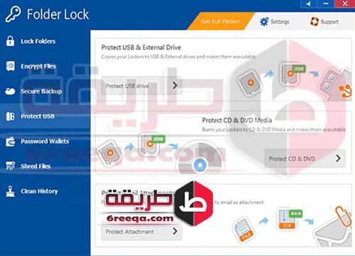 برنامج فولدر لوك اخر اصدار Folder Lock للكمبيوتر – 7