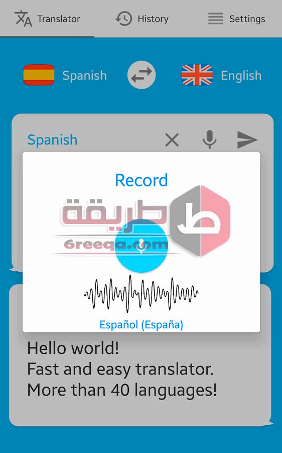 افضل تطبيق ترجمة