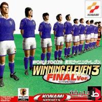 تحميل لعبة اليابانية للكمبيوتر مضغوطة Winning eleven – 5
