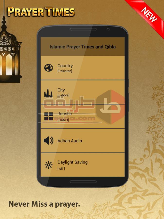 تطبيق اسلامي