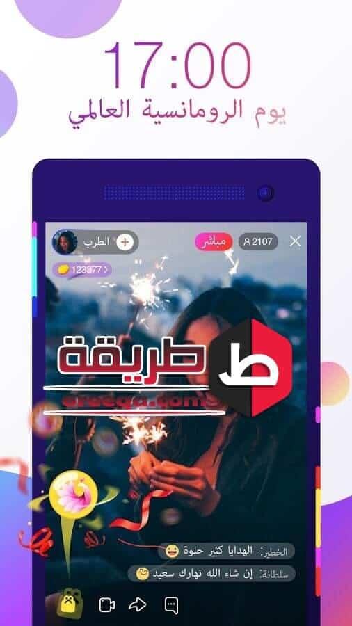 تطبيق فيديو شات 7Nujoom