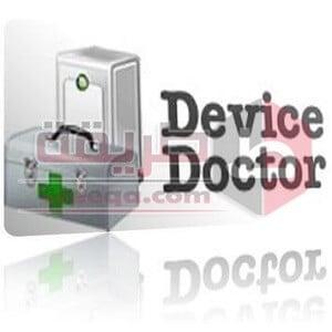 Device Doctor برنامج