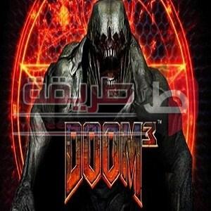 تحميل لعبة doom 3 للكمبيوتر القديمة التشويقية والمرعبة ايضاً
