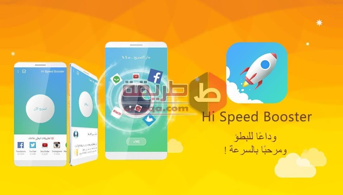 تطبيق تسريع الموبايل
