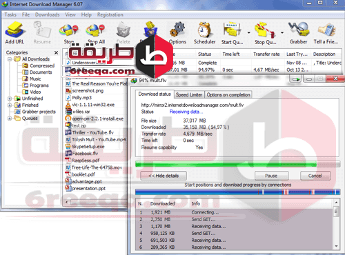 افضل برنامج تحميل من النت Internet Download Manger انترنت دوانلود مانجر – 8