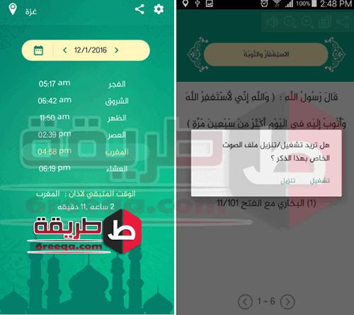 برنامج حصن المسلم للهواتف الاندرويد – 7