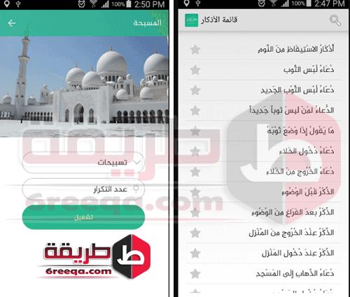 حصن المسلم للهواتف الاندرويد 8