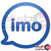 برنامج مكالمات الفيديو المجانية 2018 Imo ايمو – 5