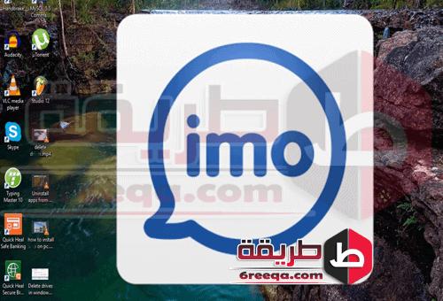 برنامج مكالمات الفيديو المجانية 2018 Imo ايمو – 6