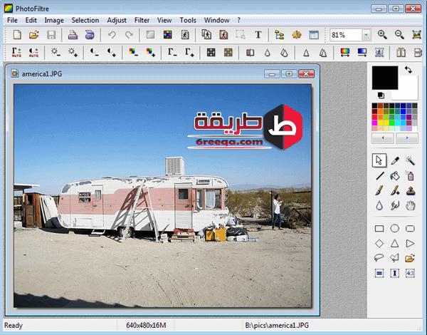 الضبط التلقائي للصور باستخدام برنامج فوتو فلتر ستوديو – 2
