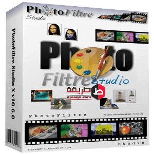 تحميل برنامج فوتو فلتر ستوديو مجانا برابط مباشر