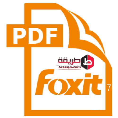 تحميل برنامج pdf فوكست ريدر للتعديل على ملفات بى دى اف بالعربى
