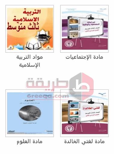 بعض صور لمواد المناهج الدراسية في برنامج حلول المناهج الدراسية