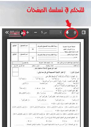مثال لاختبار من مادة الرياضيات ومن خلال الاسهم يمكنك التحكم في تسلسل الصفحة
