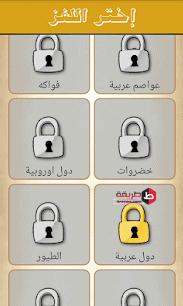 من هنا تقوم باختيار المرحله التي يكون القفل بها مفتوح بمعنى ان يكون مفعل مثل مرحله الدول العربيه
