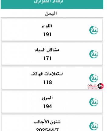 هنا ارقام طوارئ اليمن