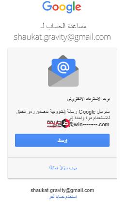 هنا يتم ارسال كود الي بريد الالكتروني الاحتياطي او رقم الهاتف