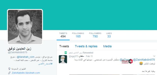 الصفحة الرسمية لصاحب ومؤسس موقع صراحة زين العابدين