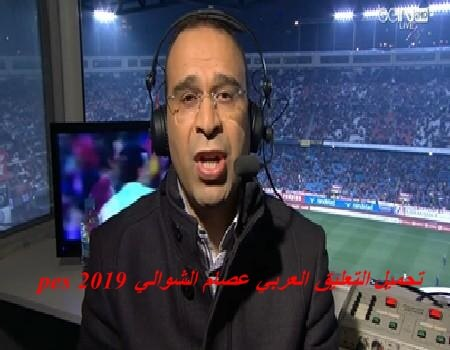 تحميل التعليق العربي pes 2019 عصام الشوالي