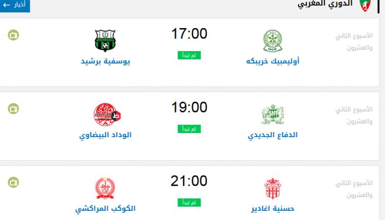 جدول الدورى المغربي من موقع يالا كورة