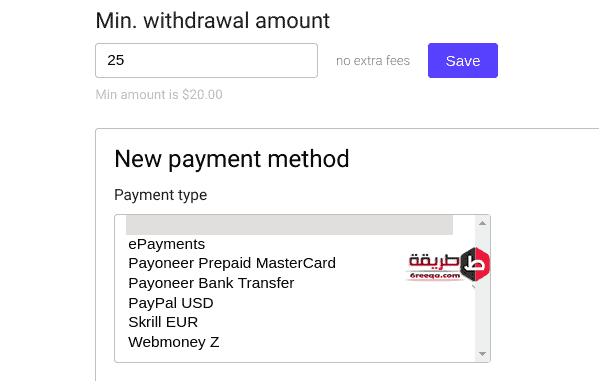 طرق دفع الربح متعدده