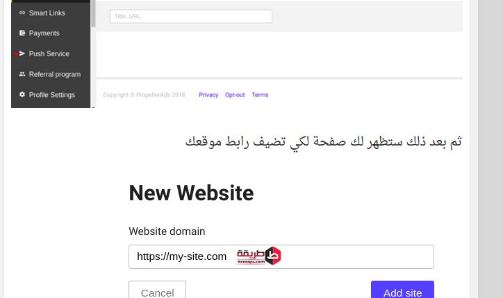 من هنا يمكنك اضافه رابط موقعك او مواقعك داخل موقع بروبللر