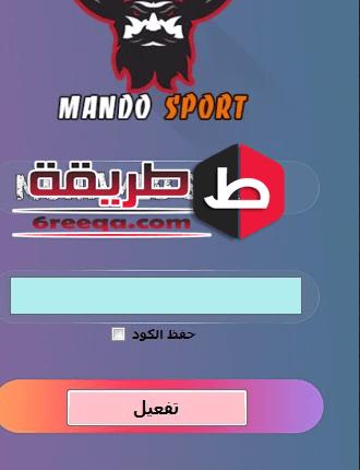 واجهة برنامج ماندو سبورت