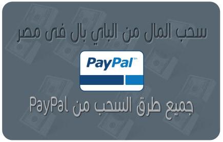 البنوك المصرية التي تتعامل مع paypal 2019 و طرق السحب