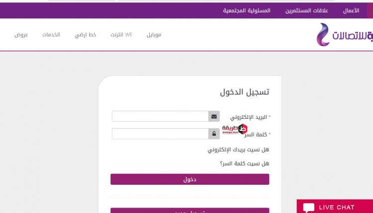 صفحة واجهة تسجيل الدخول الي ماى تى داتا