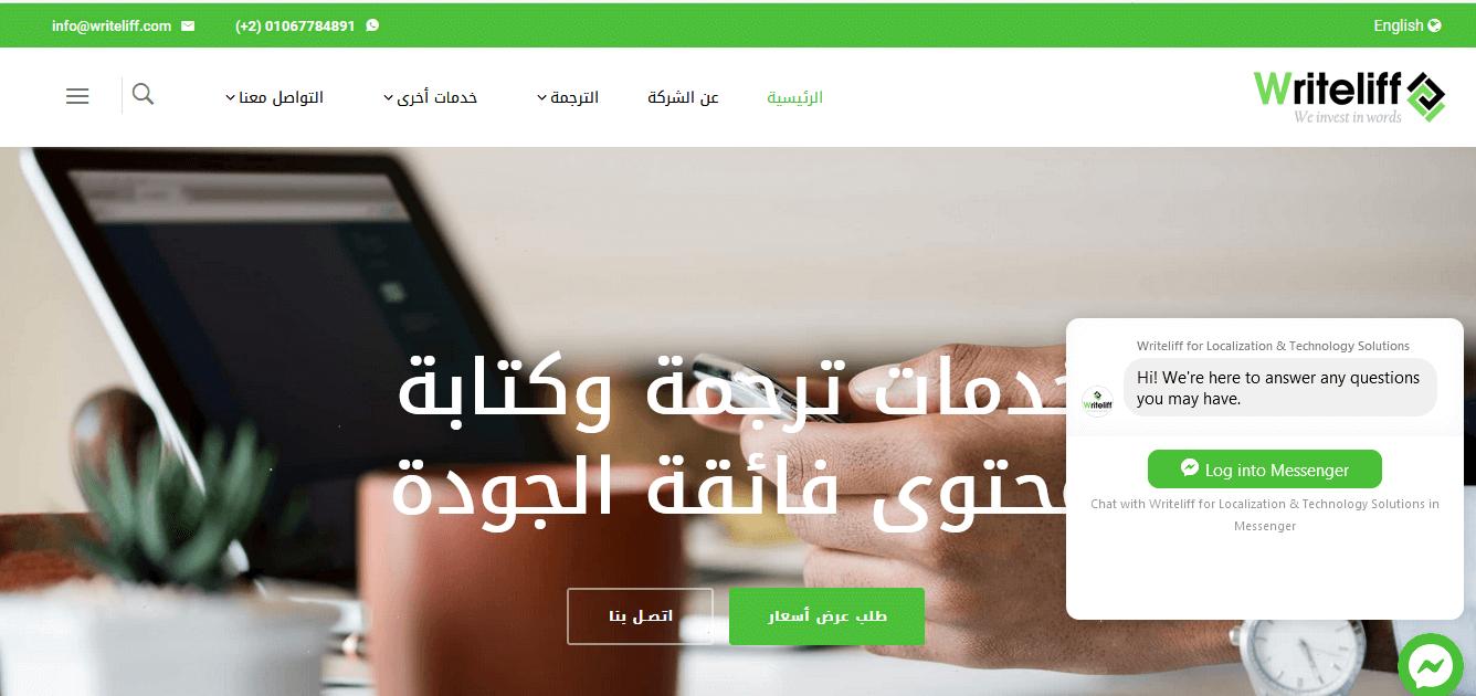 ترجم مع writeliff اقوى موقع ترجمه علي الانترنت